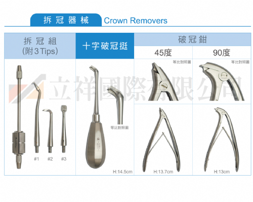 拆冠器械 Crown Removers